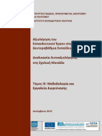 Β-ΒΑΘΜΙΑ Μεθοδολογία Εργαλεία ΔΕΚ_2012