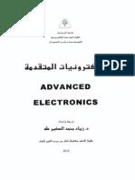 الإلكترونيات المتقدمة Advanced Electronics