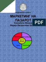 e - Skripta - Marketing Na Pazarot_23