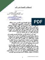 اختطاف القضاء في اليمن بقلم الدكتور / حسن علي مجلي