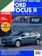 Ford Focus II. Рестайлинг 2008 Года
