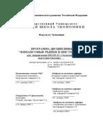 Финансовые рынки и институты.doc