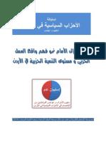 استبانة الأحزاب السياسية-المفهوم و الهاجس
