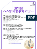 21 Seminar