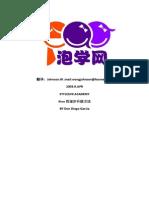 型男Kino手册 中文.pdf