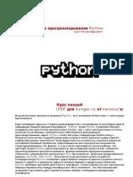 Python Suzi