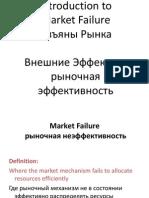 market failure 2