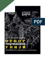 Otpor marcanskoj uniji Lepavinsko-severinska eparhija Dusan Kasic
