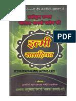 Maulana Thanvi Sahab Ki Ilmi Salahiyat by Hazrat Allama Abdul Sattar Hamdani(Maddazillahul Aali)
