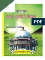Hayat-E-Mujahid-E-Millat by Maulana Muhammad Mujahid Hussain Habibi