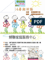 2014婦聯家庭服務中心暑假活動