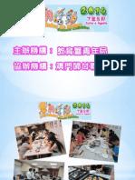 2014婦聯綜合暑期兒童興趣班