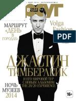 Журнал Ваш Досуг (Май, 2014)
