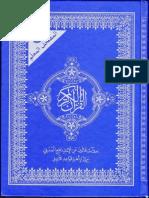 مصحف قالون الطبعة التونسية جزء 1
