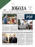 Svoboda-2010-26