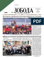 Svoboda-2010-30