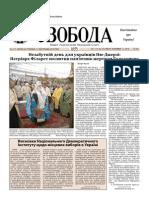 Svoboda-2010-46
