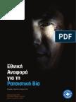 Εθνική αναφορά για τη ρατσιστική βία 2014