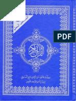 مصحف قالون الطبعة التونسية جزء 3