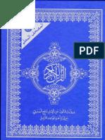 مصحف قالون الطبعة التونسية جزء 4