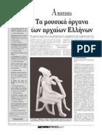 Μουσικα Οργανα Αρχαια Ελλαδα
