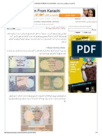 A Collection of Pakistani Currency Notes - پاکستانی کرنسی نوٹوں کی دلچسپ تاریخ