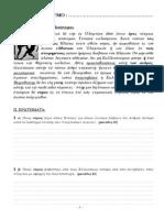 ΩΡΙΑΙΟ ΚΡΙΤΗΡΙΟ ΑΞΙΟΛΟΓΗΣΗΣ (ΕΝΟΤΗΤΑ 9)