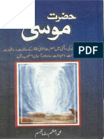 Hazrat Musa (Mosas) RA