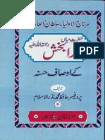 Hazrat Khuda Baksh R.A Kay Ausaaf
