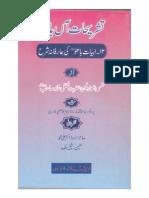 Tashrihaat Kalam-e-Bahu