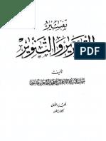 التحرير و التنوير تفسير القران ابن عاشور