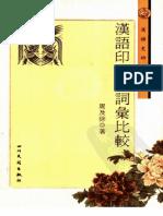 汉语印欧语词汇比较 周及徐 2002