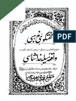 Mela Khuda Shanasi - Qasim Nanotvi
