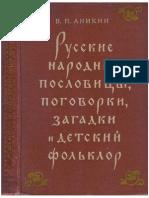 Rus Narod Poslovicy Pogovorki Zagadki 1957
