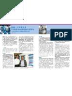 因應三大產業需求 NI開發介面讓理論、想法付諸實現