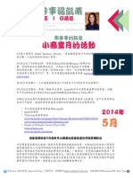 Supervisor Tang's May 2014 Newsletter Chinese
