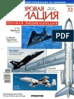 world aircrafts 032