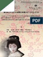 הזמנה לתחרות הנאומים 2014