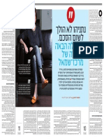 """ראיון של נחמה דואק עם יו""""ר מרצ, זהבה גלאון במוסף השבת של ידיעות אחרונות (2.5.2014)"""