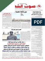 جريدة صوت الشعب العدد 336