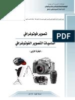 أساسيات التصوير الفوتوغرافي