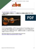 「現代の楽器と大差なし」と判断された貴重な楽器が持つ本当の価値とは - GIGAZINE