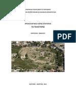 Arkhaiologikos Khoros Eleusinas_ to Telesterio - Khoregikos Phakelos - g Ephoreia Proistorikon & Klasikon Arkhaioteton