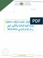 المذكرة الإطار الخاصة بالحركات الانتقالية للسنة 20132014