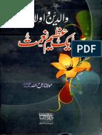 Walidain o Aulaad Aik Azeem Nemat