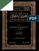 Al Muheet Ul Burhani