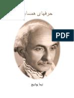 حرفهای همسایه / نیما یوشیج
