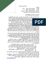 المدينة المنورة -رسالة محمد العانى