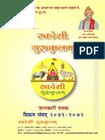 Swadeshi Gurukulam Prospectus Hindi