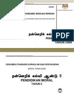 Dokumen Standard Kurikulum Dan Pentaksiran Pendidikan Moral SKJT Tahun 5
